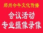 郑州摄像郑州录像郑州摄影服务郑州会议录像活动录像今牛文化传播