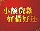 扬州维扬贷款1~50万凭身份证,当场放款 无抵押贷款