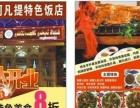 新疆阿凡提特色飯店全場特色美食8折,烤羊肉串特色菜