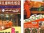新疆阿凡提特色饭店全场特色美食8折,烤羊肉串特色菜