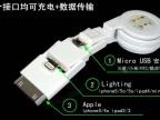 伸缩手机数据线 USB三合一多功能充电器一拖三 苹果4s三星通用