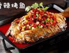 烤鱼加盟店 轩于鲜烤鱼加盟打破传统挑战舌尖极限