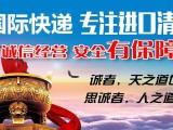 进口货物 海外-香港-国内 快递取件清关运输到国内