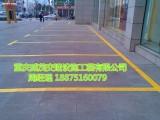 重庆威茂交通提供涪陵区厂区车间划线/涪陵区停车场划线施工