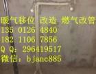 北京安能市政专业改暖气管道 暖气移位安装 地暖管道铺设