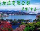 顺德到杭州物流专线 顺德到杭州货运专线