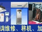 常熟专业维修空调加氟保养回收空调