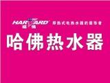 棗莊哈佛熱水器 薛城區市中區嶧城區臺兒莊區