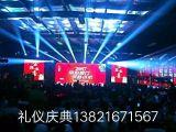 天津摄影摄像灯光音响舞台大屏电视投影仪启动球租赁礼仪庆典