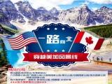 一路向北-美國加拿大自然主題風光14天