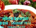 川湘菜连锁品牌毛血旺加盟广州顶正特色菜加盟投资小