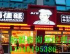 百佳旺中式快餐 知名快餐连锁品牌