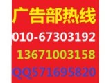中国包装报社广告部-企业公告声明登报电话