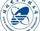 2017年桂林电子科技大学校外直属函授站招生啦!现报名可跟读