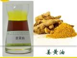 厂家直销天然植物精油姜黄油 药用香精