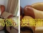 南宁布艺沙发翻新|定做沙发海绵|维修沙发坐垫变形