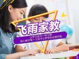 飞雨家教郑州地区小初高一对一辅导