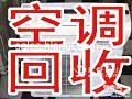 2115237淄博高价回收空调 家电库存积压