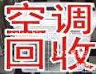 15689064679淄川高价回收空调 电器仓库积压