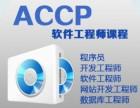 软件工程培训,天津软件工程