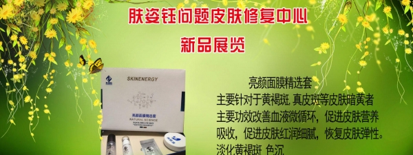 苏州肤姿钰皮肤研究所加盟