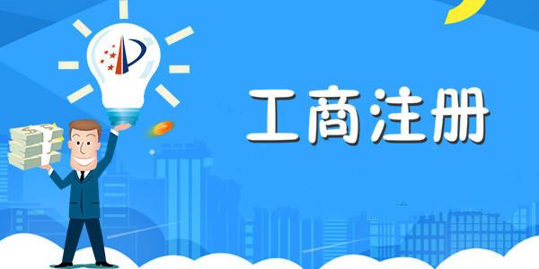 重庆注册广告公司的流程及注意事项