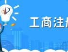 重庆工商代办快速完成公司注册