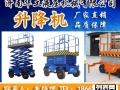 10米移动式电动液压升降机厂价直销