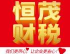 重庆恒茂公司代理记账 税务咨询