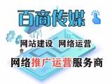 百商传媒网络推广网站建设小程序公众号
