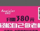 安美拉微商针织品牌加盟 只需380元 轻松自己做老