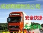 成都发河北沧州物流公司成都至沧州货运部