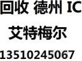 回收IC 收购单片机 回收字库