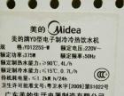 Midea(美的牌YD型电子制冷冷热饮水机)