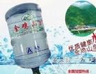 金鸡山泉饮用天然弱碱性山泉水(桶装水)