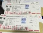 4月16号古巨基中山演唱会门票,低价甩