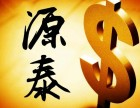 源泰财务,工商注册,增资,变更,免费提供注册地址,代理记帐
