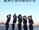 杭州哪里可以有学爵士舞