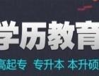 2017年成人高考函授学历报名——永嘉春华招生