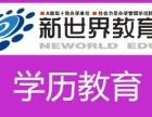 杭州新世界自考培训