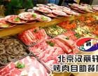 汉丽轩烤肉自助餐加盟