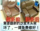 翻新沙发软包家具