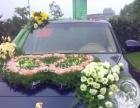 婚庆鲜花提供、婚车鲜花设计、手捧花、庆典鲜花设计
