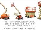 高空作业车(升降机)租赁