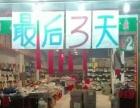 清远超市专业清货公司,连南百货超市短期专业清货公司