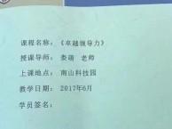 广州哪里可以报名参加MBA管理培训班