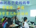 育婴师/早教师/月嫂专业培训招生中/择优安排工作