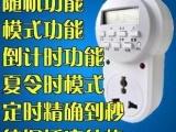 电子定时器 随机功能定时开关 定时插座