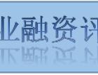 重庆企业净资产评估 股权转让评估 企业整体资产评估 增资评估