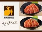 餐饮连锁品牌 杭州新石器烤肉加盟
